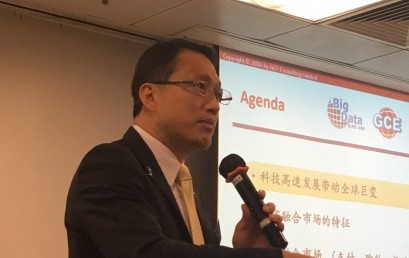 (HK) Dr. Lawrence Wong spoke at HKBAA Seminar about Big Data with Practical Cases for Business Value Creations.
