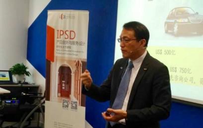 (BJ) Dr. Lawrence Wong spoke about Big Data Strategies at HKU ICB.