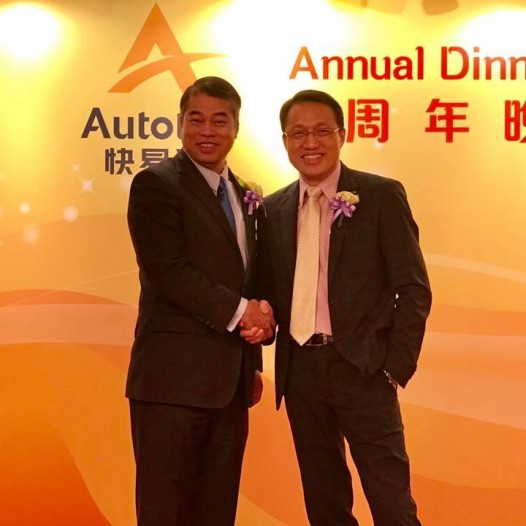 (HK) Dr. Lawrence Wong attended Autotoll Annual Dinner 2017.