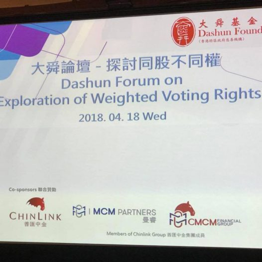 "(HK) Dr. Lawrence Wong attended ""Dashun Forum on Exploring Weighted Voting Rights""."