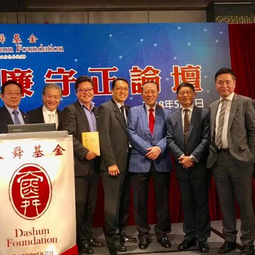 (HK) Dr Lawrence Wong participated in the DaShun Foundation forum as a member of brain trust.