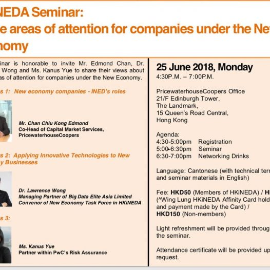 "(HK) Dr. Lawrence Wong spoke on ""Applying Innovative Technologies to New Economy & Relevant INED's Roles""."