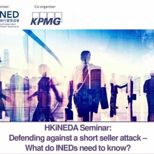 "(HK) Dr. Lawrence Wong held an HKiNEDA seminar ""Defending against a short seller attack – What do INEDs need to know?"""