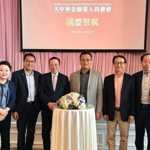 (HK) Dr. Lawrence Wong participated in 2018 GCFPA national day gathering.