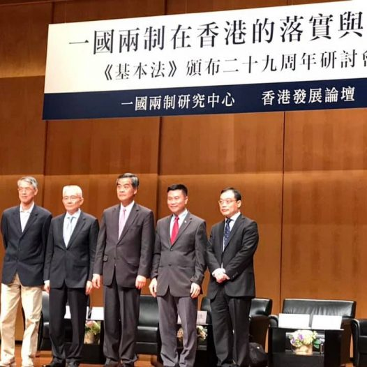 "The seminar of ""Implementation & Achievements of One Country, Two Systems in HK"""