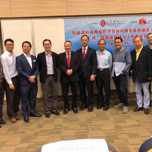 Da Shun Foundation's Belt & Road Initiative Seminar