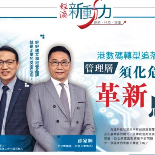 Dr. Lawrence Wong was interviewed by HKET.
