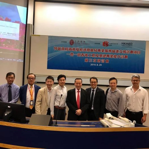 (HK) Dr. Lawrence Wong participated in seminar for Enhancement Scheme for OBOR.