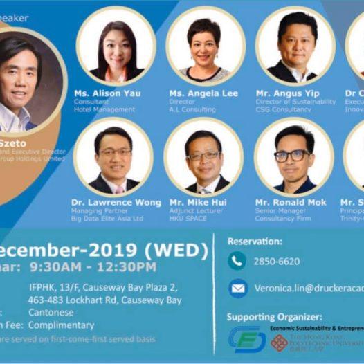 Dr Lawrence Wong to speak at Drucker seminar