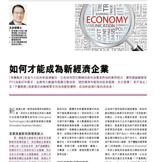 "Article published: ""How to become a New Economy Enterprise?"""