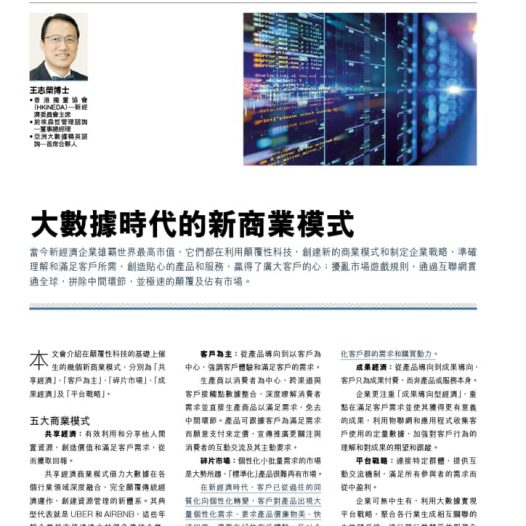 "Article published: ""New Business Model in the Era of Big Data"""